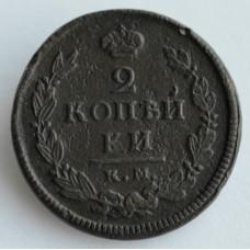 2 копейки 1820 г. КМ АД. Александр I. Буквы КМ АД