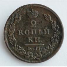 Монета 2 копейки 1827 Россия ЕМ ИК