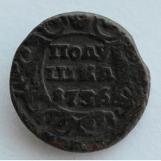Монета Полушка 1736 г. Анна Иоанновна. Тиражная монета