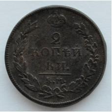 2 копейки 1811 г. ЕМ НМ. Александр I. Буквы ЕМ НМ.