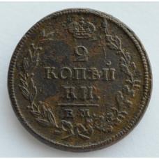 Монета 2 копейки 1814 г. ЕМ НМ. Александр I. Буквы ЕМ НМ