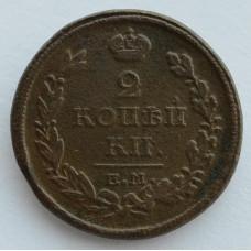 2 копейки 1817 г. ЕМ НМ. Александр I. Буквы ЕМ НМ