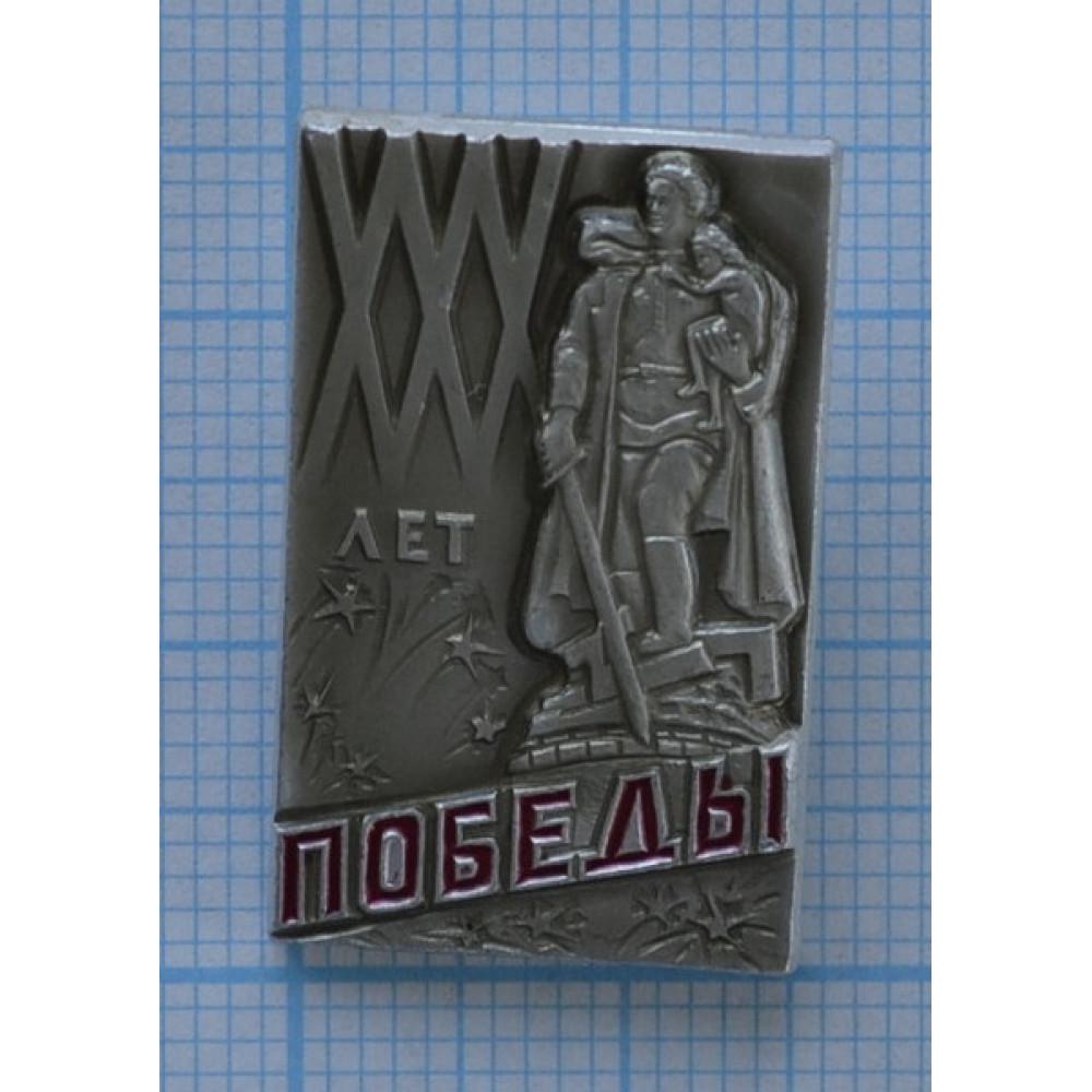 Значок 30 лет Победы в ВОВ