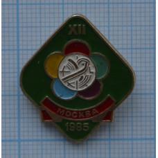Значок XII Всемирный фестиваль молодежи и студентов, Москва, 1985