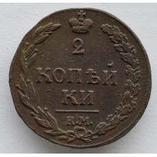 2 копейки 1811 г. КМ ПБ. Александр I. Буквы КМ ПБ