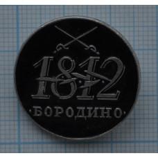 Значок Бородино, 1812