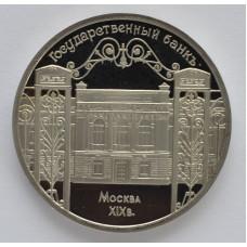"""5 рублей 1991 """"Здание Государственного банка в Москве"""". PROOF."""