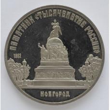 """5 рублей 1988 """"Памятник """"Тысячелетие России"""" в Новгороде"""". Proof"""