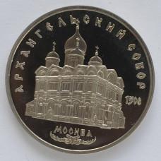 """5 рублей 1991 """"Архангельский собор в Москве"""". PROOF."""
