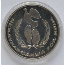 """1 рубль 1986 """"Международный год Мира"""". Новодел. Proof."""