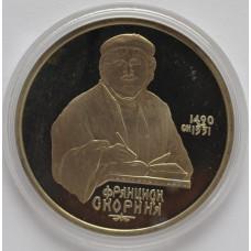 """1 рубль 1990 """"500 лет со дня рождения Ф. Скорины"""". Proof."""