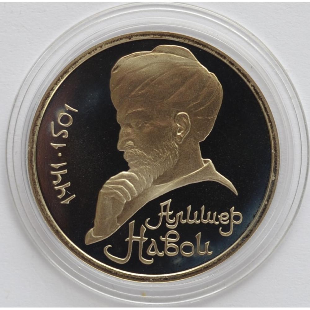 """1 рубль 1991 """"550 лет со дня рождения узбекского поэта, мыслителя и государственного деятеля Алишера Навои"""". Proof."""