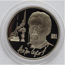 """1 рубль 1990 """"130 лет со дня рождения А.П. Чехова"""".  Proof"""