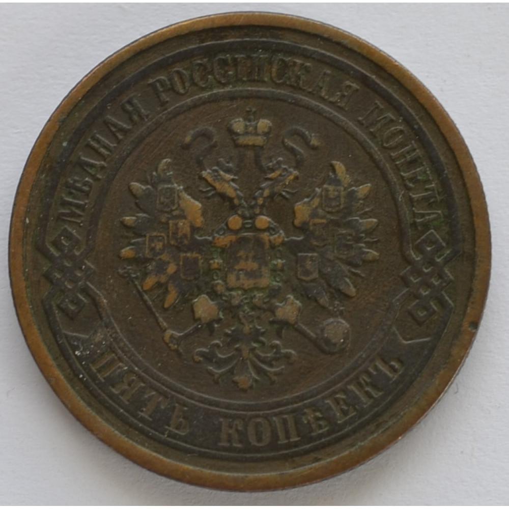 Монета 5 копеек 1879 г. Александр II. СПБ