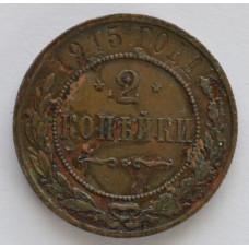 2 копейки 1915 Россия СПБ Николай II