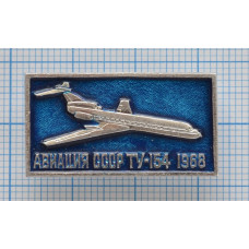 """Значок серия """"Авиация СССР"""" ТУ-154, 1968"""