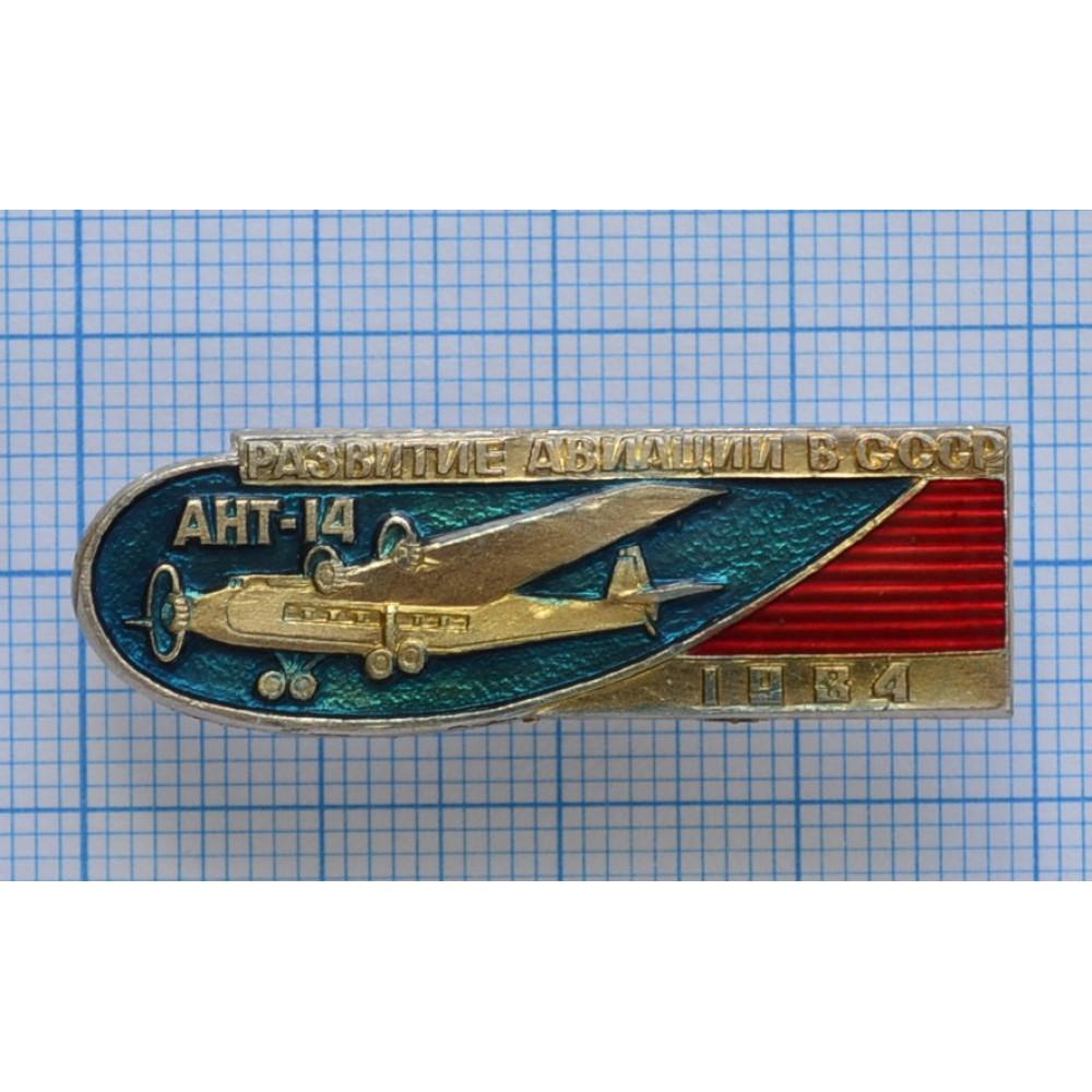 """Серия """"Развитие авиации в СССР"""" - Ант-14, 1934"""