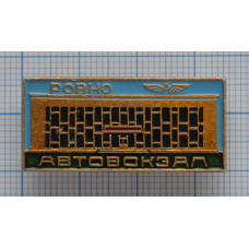 Значок - Автовокзал, Ровно, Аэрофлот