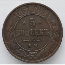 5 копеек 1867 г. ЕМ. Александр II. Екатеринбургский монетный двор. Новый тип