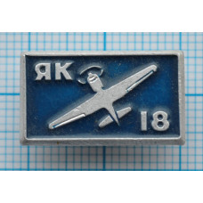 Значок - Як-18