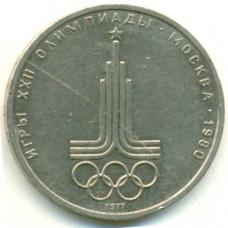 "1 рубль 1977 Олимпиада-80 ""Эмблема Олимпийских игр"""