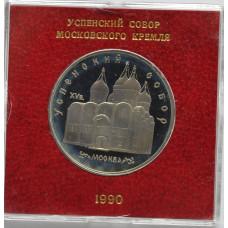 """5 рублей 1990 """"Успенский собор в Москве"""". PROOF."""