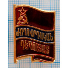 Значок Народный Депутат Армянской ССР