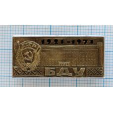 Значок - БДУ 1921-1971, 50 лет