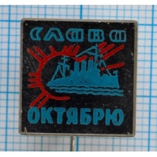 Нагрудный знак 1917 Слава Октябрю, Аврора