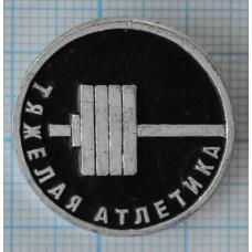 Значок Тяжелая атлетика, Спорт, СССР