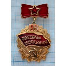 Значок - Победитель соцсоревнования 1975
