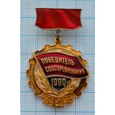 Знак Победитель соцсоревнования 1980