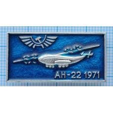 "Значок - серия ""Аэрофлот - 1"" АН-22, 1971"