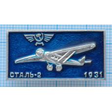 """Значок - серия """"Аэрофлот - 1"""" Сталь-2, 1931"""
