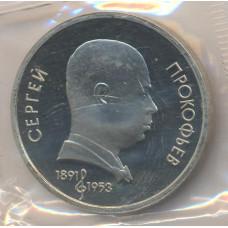 """1 рубль 1991 """"100 лет со дня рождения С.С. Прокофьева"""". Proof."""