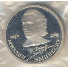 """1 рубль 1989 """"100 лет со дня смерти М. Эминеску"""", PROOF."""
