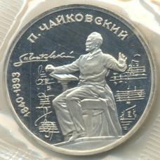 1 рубль. 150 лет со дня рождения русского композитора П. И. Чайковского. Proof.