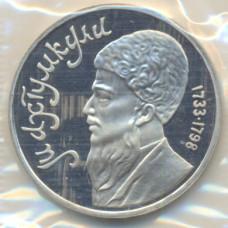 """1 рубль 1991 """"Махтумкули - туркменский поэт"""". PROOF"""