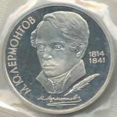 """1 рубль 1989 """"175 лет со дня рождения М.Ю. Лермонтова"""". PROOF."""