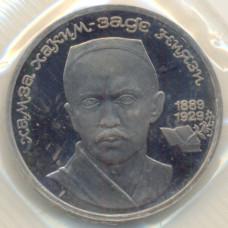 """1 рубль 1989 """"100 лет со дня рождения Хамзы Ниязи"""". Proof."""