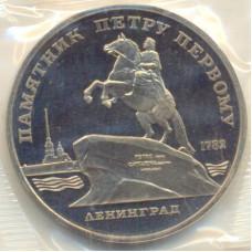 """5 рублей 1988 """"Памятник Петру Первому в Ленинграде"""". PROOF."""
