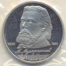 """1 рубль 1989 """"150 лет со дня рождения М.П. Мусоргского"""". Proof."""