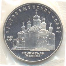 """5 рублей 1989 """"Благовещенский собор Московского Кремля"""". Proof"""