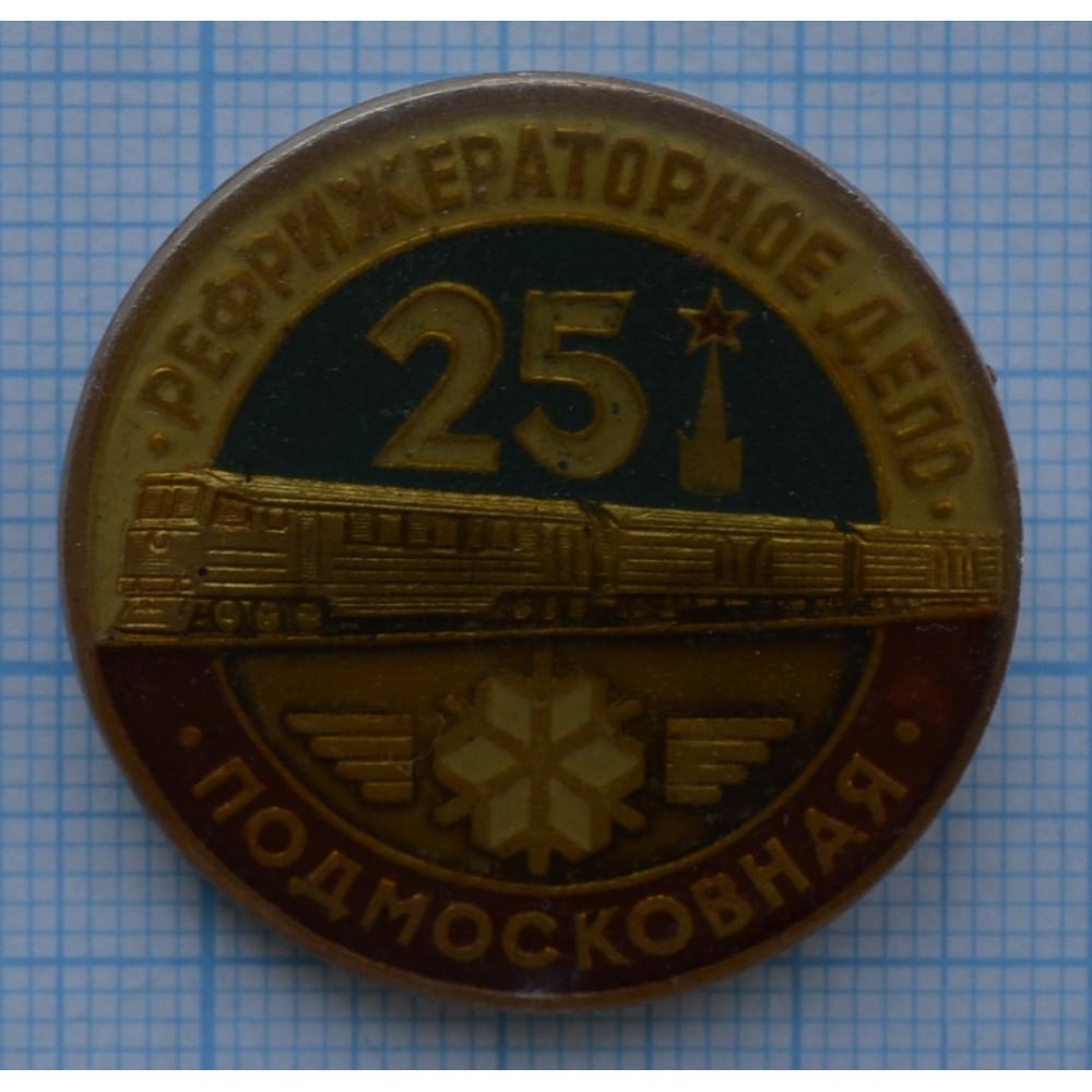 Значок Рефрижераторное депо, Подмосковная, 25
