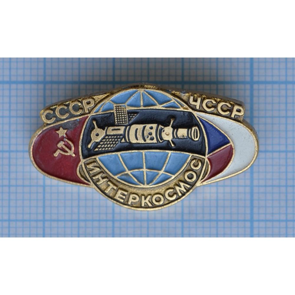 Значок Интеркосмос  СССР-ЧССР