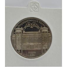 """5 рублей 1991 """"Здание Государственного банка в Москве"""""""