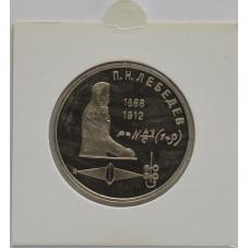 """1 рубль 1991 """"125 лет со дня рождения П.Н. Лебедева"""". Proof."""