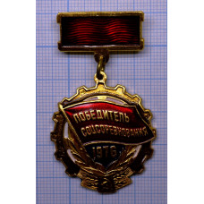 Значок Победитель соцсоревнования 1976