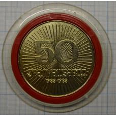 Настольная медаль - Уралмашзавод 1933-1983, 50 лет УЗТМ