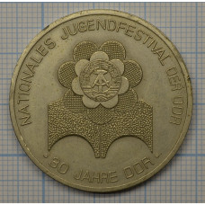 Настольная медаль - Национальный молодежный фестиваль ГДР 30 лет DDR